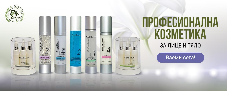 Професионална козметика за лице и тяло